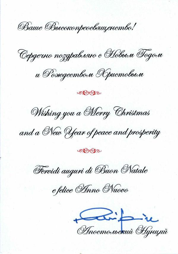 Поздравление с Новым годом и Рождеством Христовым от Апостолького Нунция