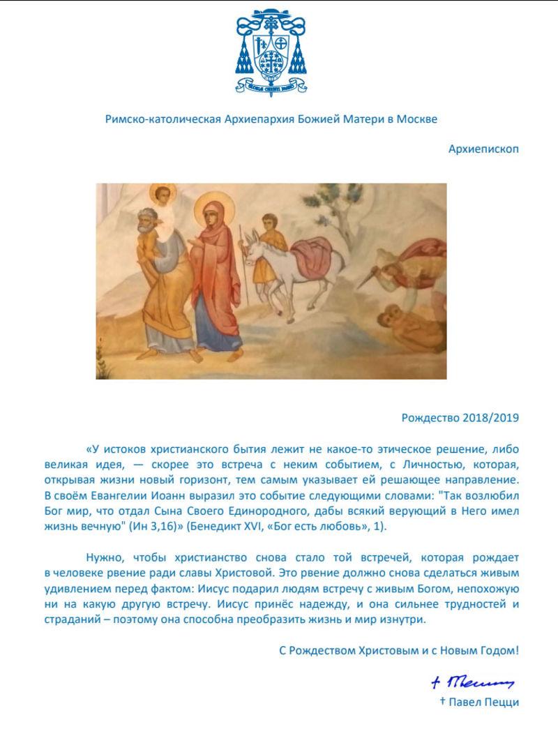Поздравление с Рождеством Христовым и Новым годом от Архиепископа Павла Пецци