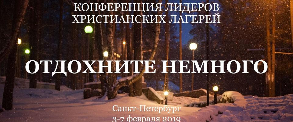 Конференция лидеров христианских лагерей пройдёт этой зимой под Санкт-Петербургом