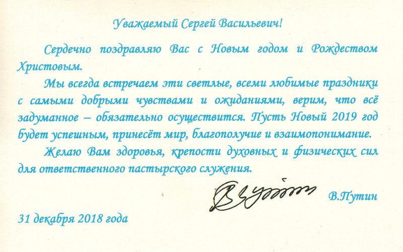 Поздравление с Новым годом и Рождеством от Президента России В.В. Путина