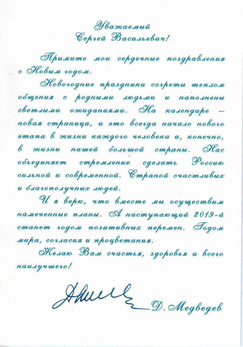 Поздравление с Новым годом и Рождеством Христовым от Председателя Правительства РФ Д.А. Медведева