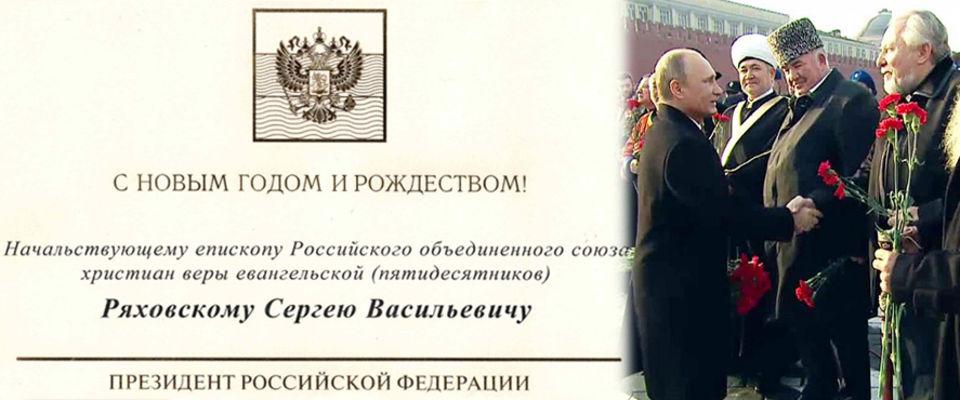 Поздравления от руководства страны поступили в офис РОСХВЕ