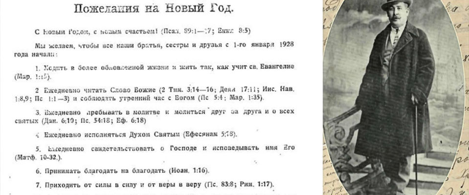 Поздравление Ивана Воронаева с Новым 1928 годом!