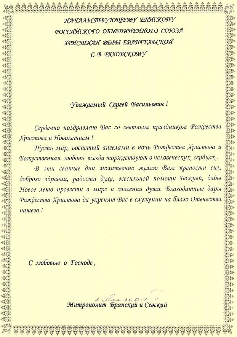 Поздравление от митрополита Брянского и Севского Александра с Рождестовм Христовым и Новым 2019 годом