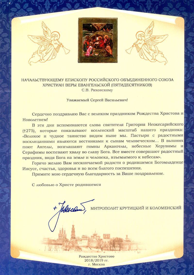 Поздравление от митрополита Крутицкого и Коломенского Ювеналия с Рождеством Христовым и Новым 2019 годом