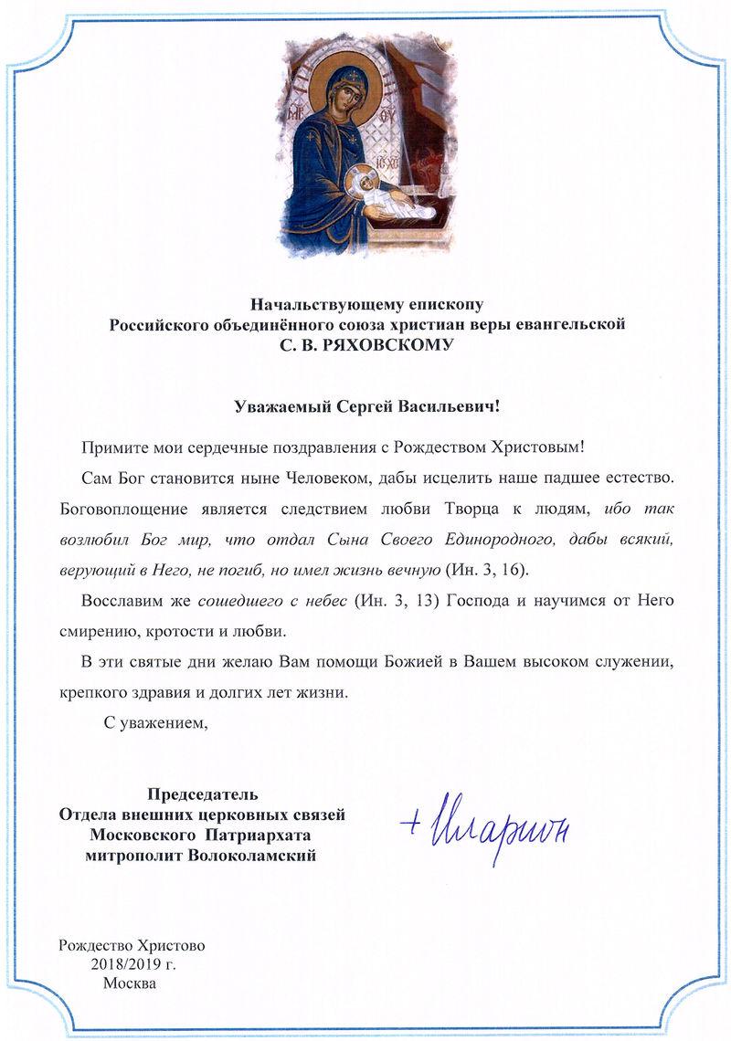 Поздравление Председателя ОВЦС МП митрополита Волоколамского Илариона с Рождеством Христовым 2019