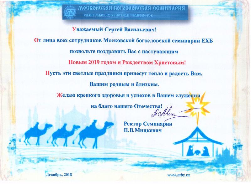 Поздравление от ректора Московской богословской семинарии ЕХБ П.В.Мицкевича с Рождеством Христовым и Новым 2019 годом