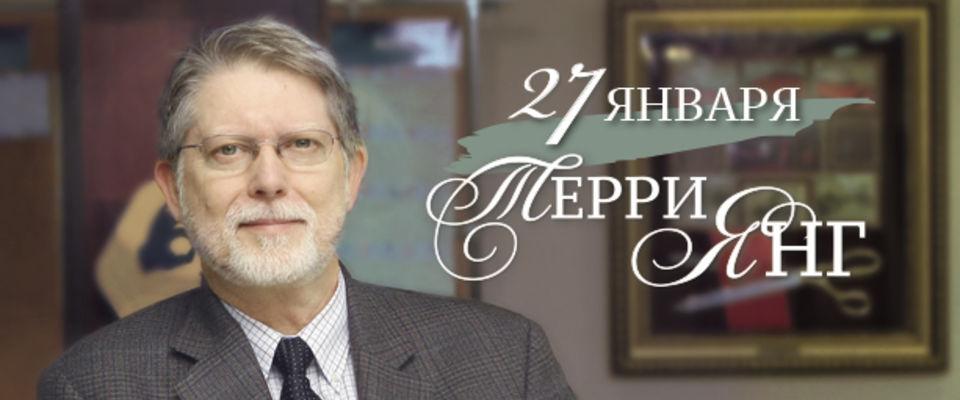 Московскую церковь «Благая весть» посетит Терри Янг