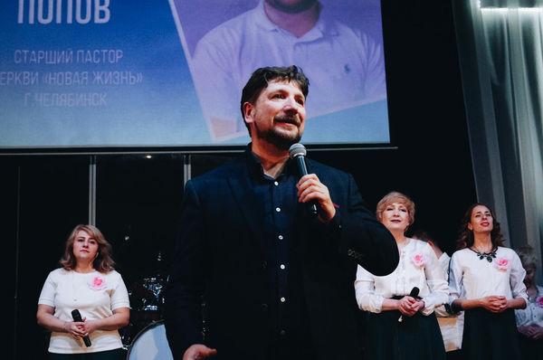 Уральская конференция веры 2019