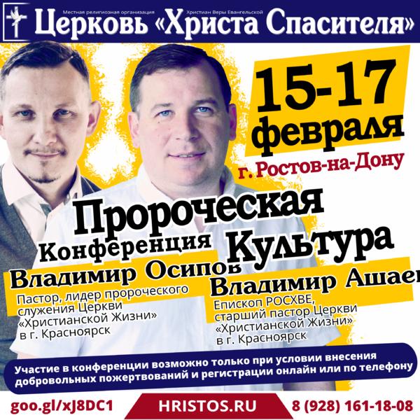Конференция «Пророческая культура»