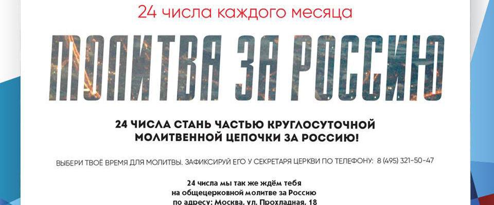 Межцерковная молитва за Россию состоится  в Москве 24 января
