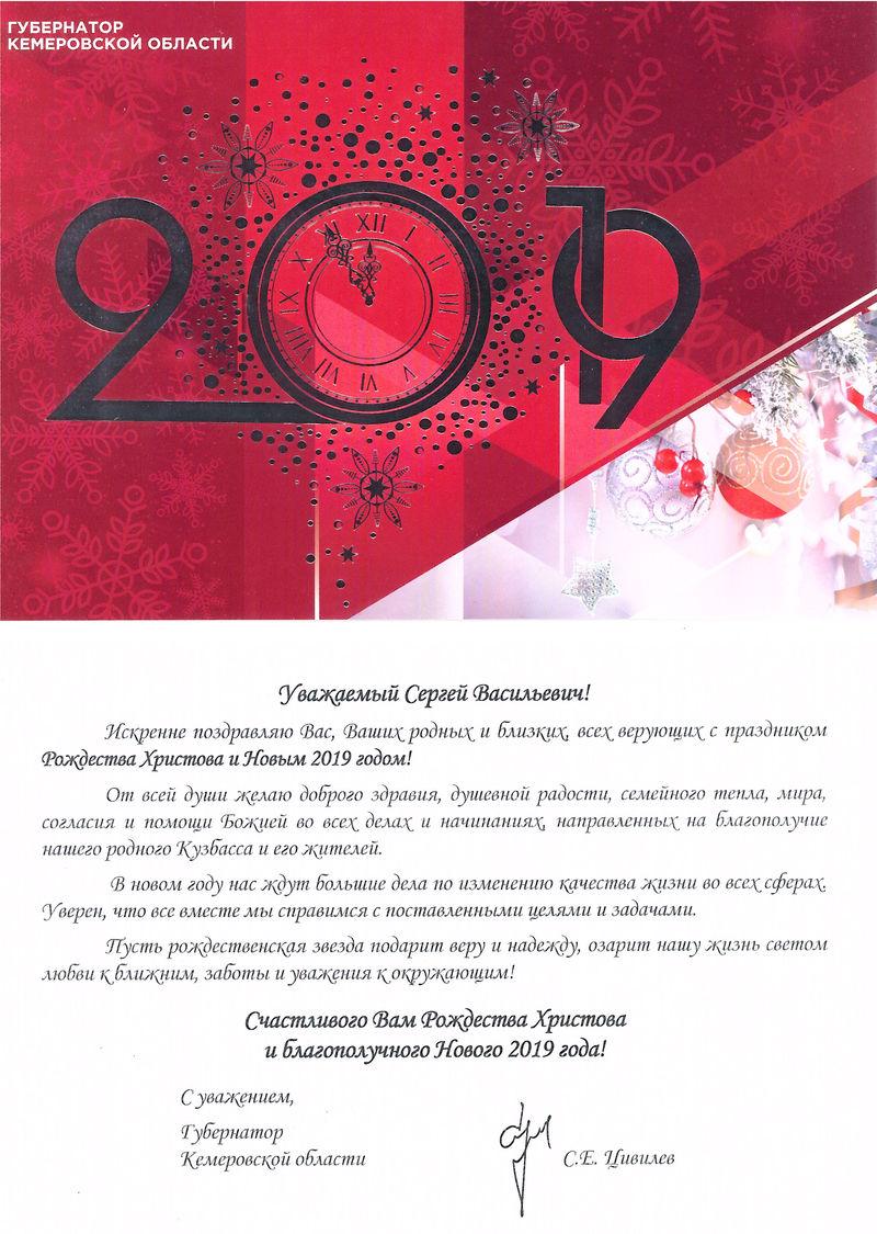 Поздравление с Рождеством Христовым и Новым годом от губернатора Кемеровской области С.Е. Цивилева