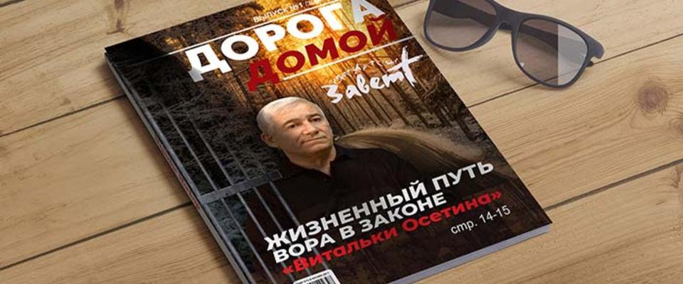 В России появился новый журнал для заключенных «Дорога домой»