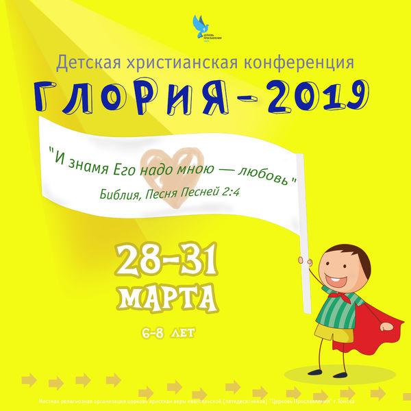 Детская христианская конференция «Глория 2019»