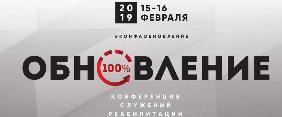 Конференция служений реабилитации «Обновление» пройдёт в Иркутске