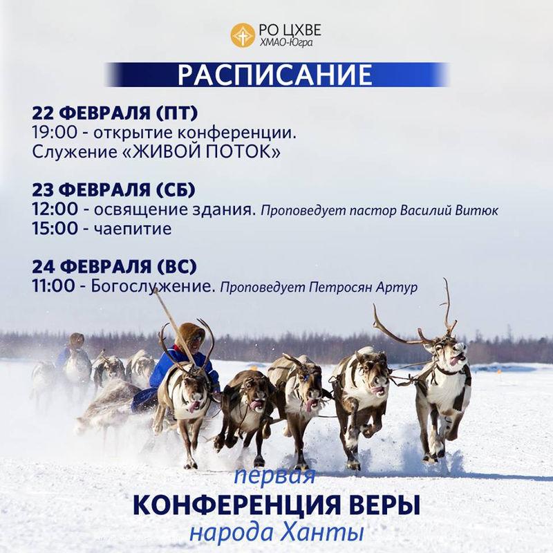 Первая конференция веры народа Ханты