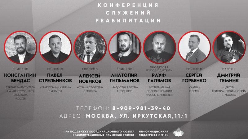 Конференция служений реабилитации «Обновление – 2019»