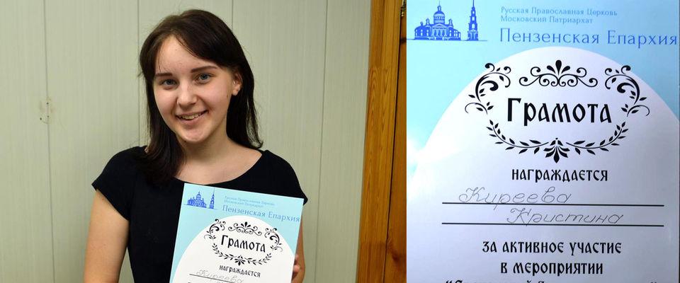Дочь пастора победила в конкурсе чтецов в Пензе