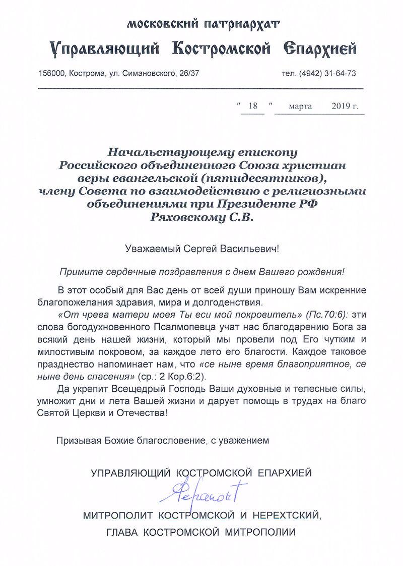 Поздравление епископу С.В. Ряховскому с Днём рождения от митрополита Ферапонта