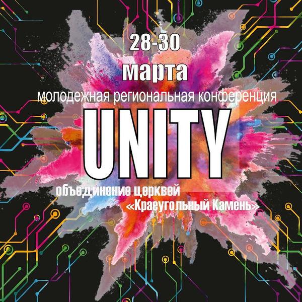 Молодёжная региональная конференция #UNITY19