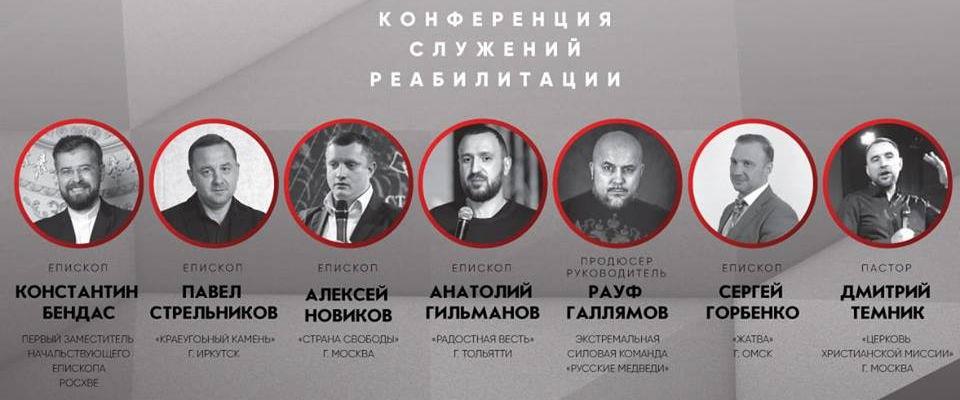 Конференция служений реабилитации «Обновление» началась в Москве