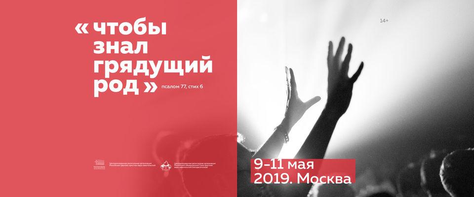 В Москве пройдёт совместная Всероссийская конференция РЦХВЕ и РОСХВЕ