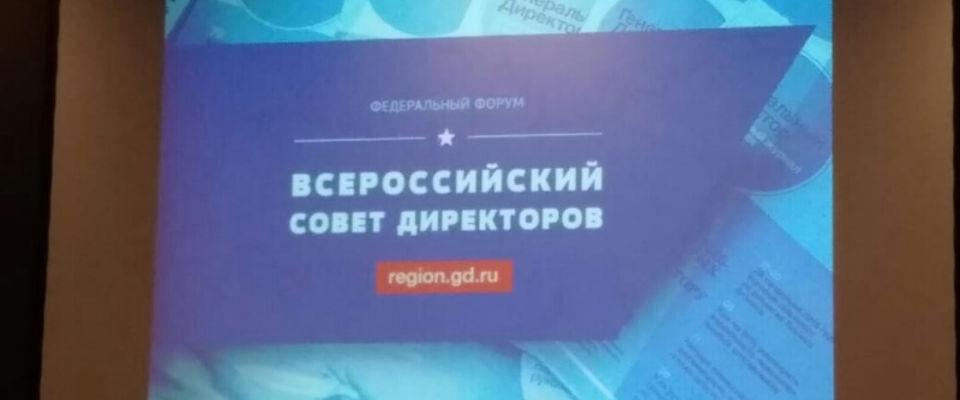 Евгений Асламов принял участие во «Всероссийском совете директоров»