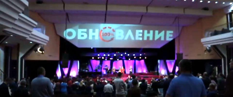 В Москве прошла конференция реабилитационных служений «Обновление»