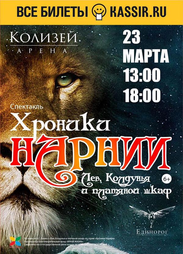 Церковь в Санкт-Петербурге приглашает на спектакль «Хроники Нарнии»
