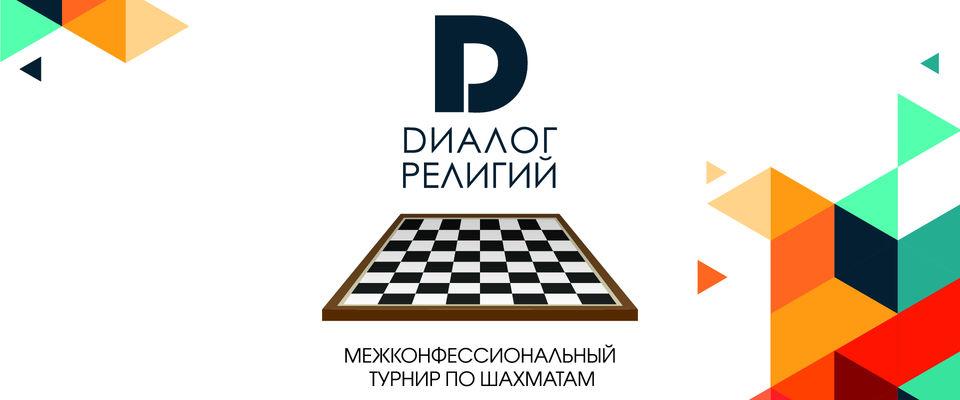 Межконфессиональный шахматный турнир рассудит Анатолий Карпов