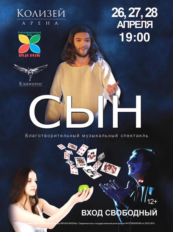 На Пасху в Петербурге покажут спектакль «Сын»