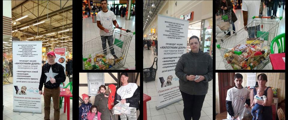 Организация «Бумеранг добра» оказала помощь семьям Подольска