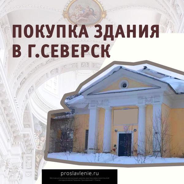 Сбор для томской церкви «Прославления» завершён