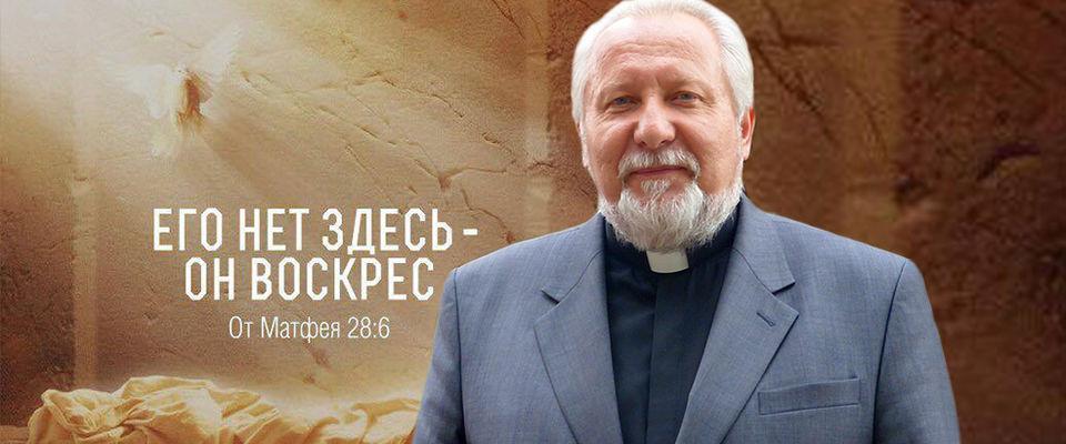 Пасхальное поздравление епископа Сергея Ряховского!