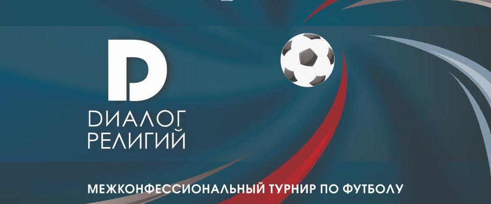 1 мая в Москве состоится Межконфессиональный турнир по мини-футболу