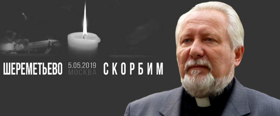 Епископ Сергей Ряховский выразил соболезнование в связи с трагедией в Шереметьево