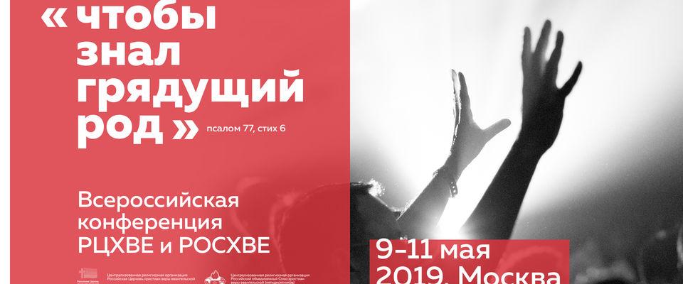 Совместная конференция РЦХВЕ и РОСХВЕ начинается в Москве