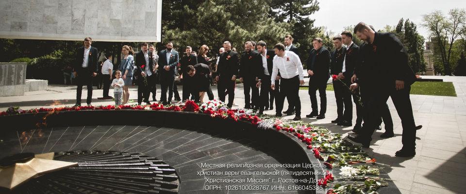 В Ростове прошло ежегодное возложение цветов к Вечному огню