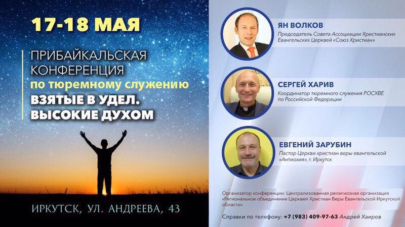 Прибайкальская конференция по тюремному служению «Взятые в удел. Высокие духом»