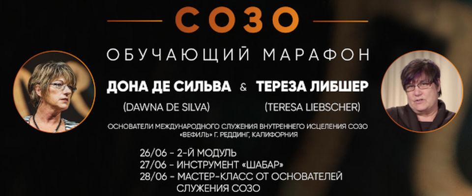 Основатели служения СОЗО проведут обучающие семинары в Москве