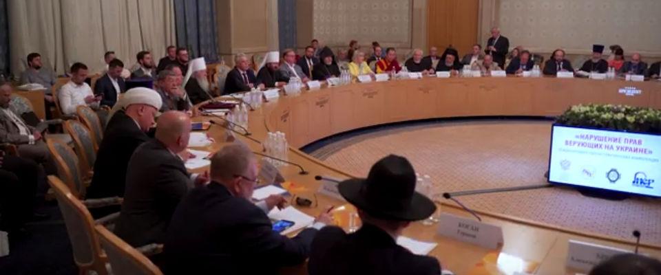 В Москве обсудили нарушения прав верующих в Украине