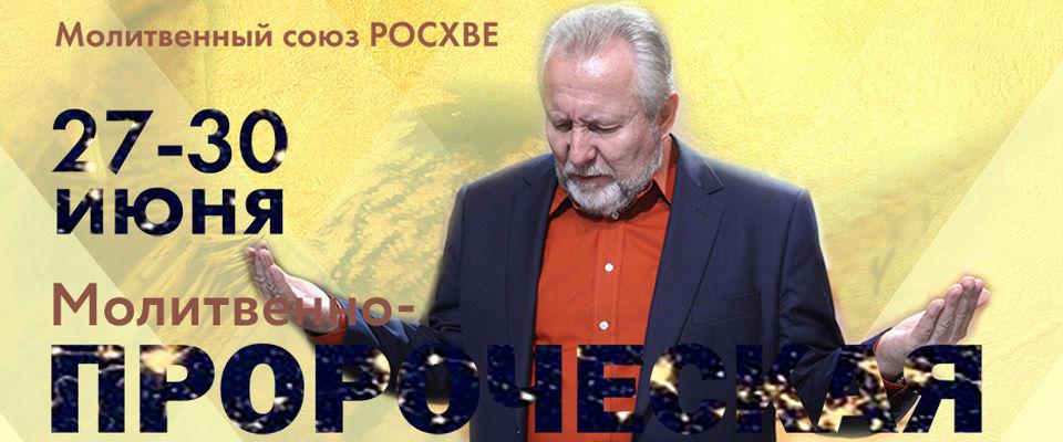 Молитвенно-пророческая конференция РОСХВЕ пройдет в Санкт-Петербурге