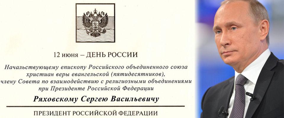 Президент РФ Владимир Путин поздравил епископа Сергея Ряховского с Днём России
