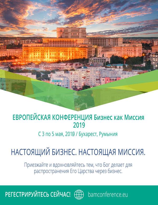 Бизнес как миссия: Бухарест, Москва… далее везде!