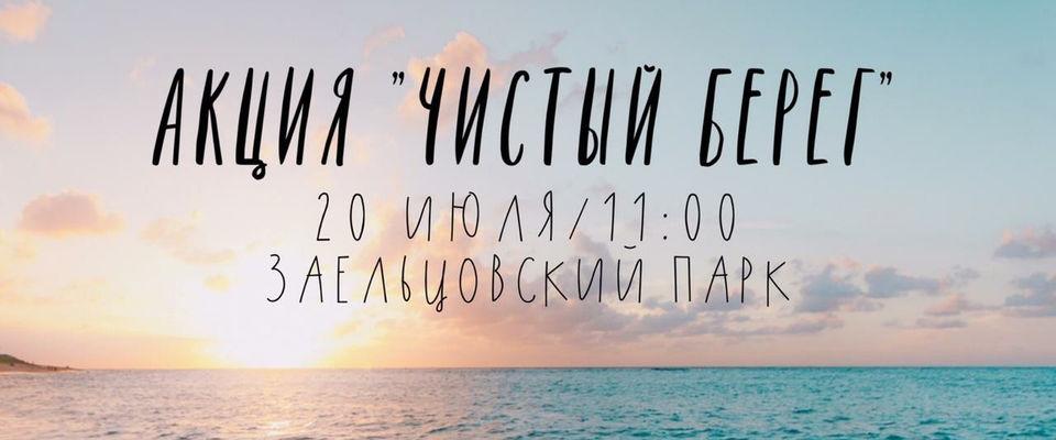Новосибирские христиане проведут акцию «Чистый берег» на берегу Оби