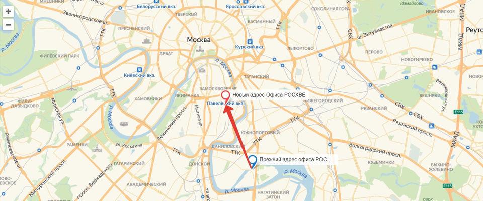 Офис РОСХВЕ переехал ближе к центру Москвы