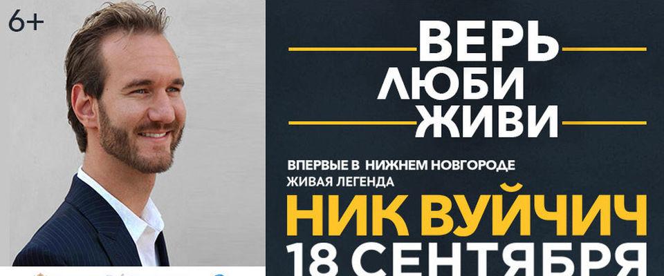 Ник Вуйчич приезжает в Нижний Новгород