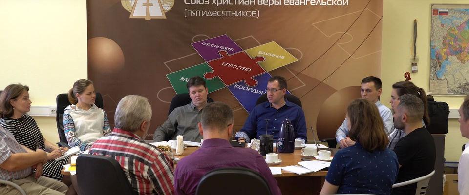 Подготовка к Большому Собору РОСХВЕ набирает обороты