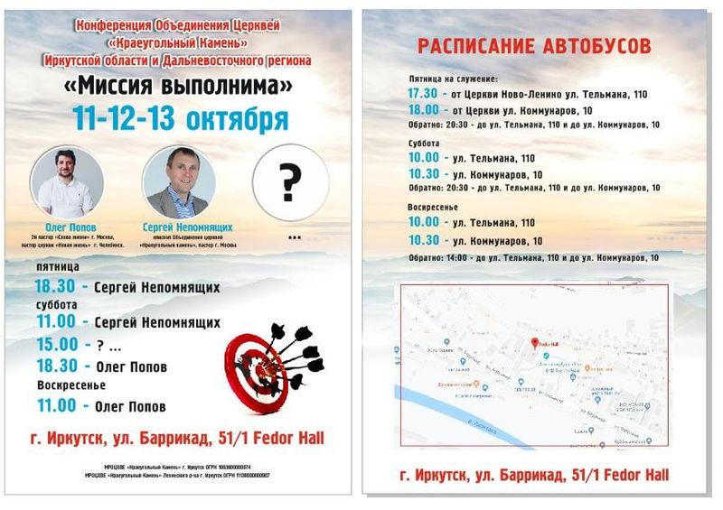 Конференция «Миссия выполнима»