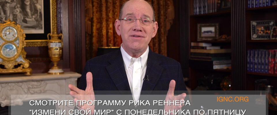 Телевизионная программа пастора Рика Реннера «Измени свой мир» теперь в эфире 5 раз в неделю